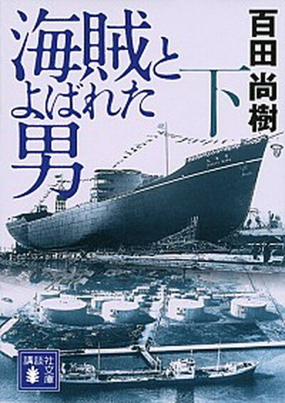 【中古】海賊とよばれた男 下 /講談社/百田尚樹 (文庫)