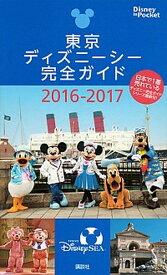 【中古】東京ディズニ-シ-完全ガイド 2016-2017 /講談社 (ムック)
