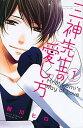 【中古】三神先生の愛し方 コミック 1-7巻セット 【全巻セット】 (コミック)