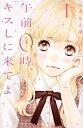 【中古】午前0時、キスしに来てよ コミック 1-9巻セット (コミック)【全巻セット】