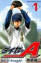 【中古】ダイヤのA コミック 1-47巻セット (講談社コミックス) (コミック)