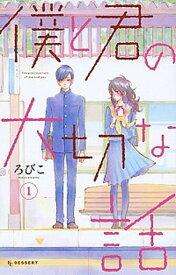 【中古】僕と君の大切な話 コミック 全7巻 全巻セット (コミック)