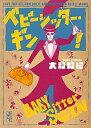 【中古】ベビ-シッタ-・ギン! LOVE FOR ALL CHILDREN,AND 4 /講談社/大和和紀 (文庫)