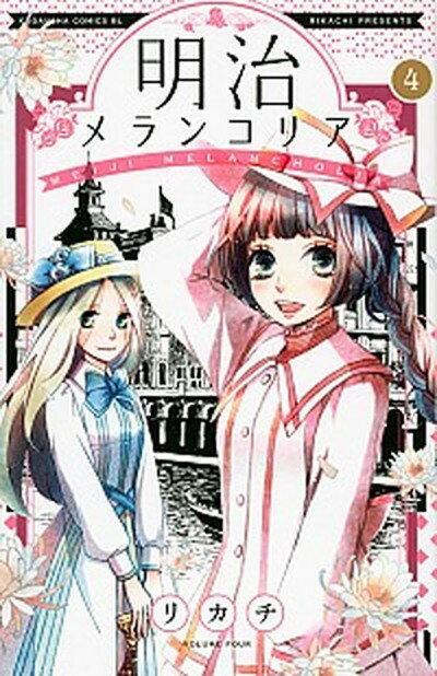 【中古】明治メランコリア 4 /講談社/リカチ (コミック)