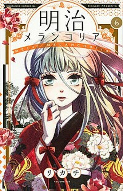 【中古】明治メランコリア 6 /講談社/リカチ (コミック)