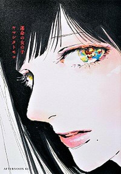 【中古】運命の女の子 /講談社/ヤマシタトモコ (コミック)