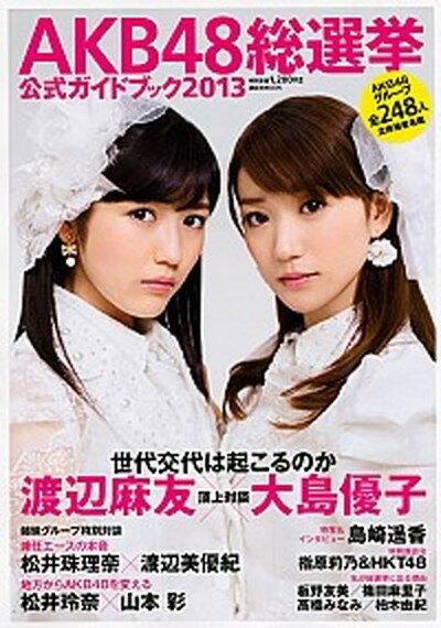 【中古】AKB48総選挙公式ガイドブック 2013 /講談社/Friday編集部 (ムック)