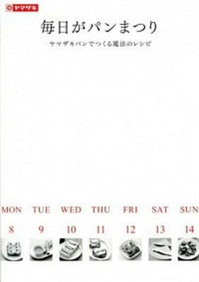 【中古】毎日がパンまつり ヤマザキパンでつくる魔法のレシピ /主婦の友社/山崎製パン株式会社 (大型本)