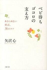 【中古】ベビ待ちゴコロの支え方 あきらめない妊活、31のコツ /主婦の友社/矢沢心 (単行本(ソフトカバー))