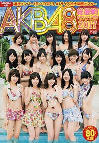 【ポイント 10倍】【中古】AKB48総選挙!水着サプライズ発表 2017 /集英社 (ムック)