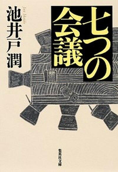 【中古】七つの会議 /集英社/池井戸潤 (文庫)