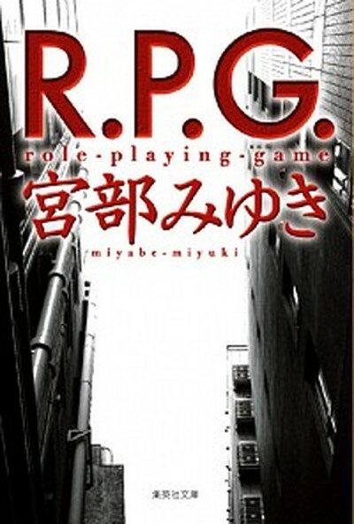 【中古】R.P.G. /集英社/宮部みゆき (文庫)