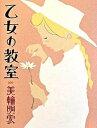【中古】乙女の教室 /集英社/美輪明宏 (単行本)