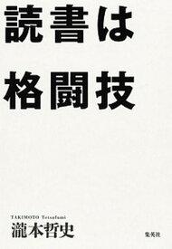 【中古】読書は格闘技 /集英社/瀧本哲史 (単行本(ソフトカバー))
