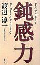 【中古】鈍感力 /集英社/渡辺淳一 (単行本)