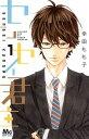 【中古】センセイ君主 コミック 全13巻 セット (コミック)【全巻セット】