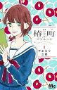 【中古】椿町ロンリープラネット コミック 全13巻セット 【全巻セット】 (コミック)