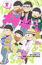 【中古】おそ松さん コミック 1-8巻セット (コミック)【全巻セット】