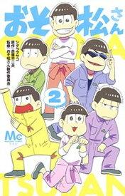 【中古】おそ松さん 2 /集英社/シタラマサコ (コミック)