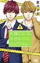【中古】矢神くんは、今日もイジワル。 コミック 1-9巻セット (コミック)【全巻セット】