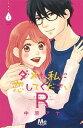【中古】ダメな私に恋してくださいR コミック 1-6巻セット (コミック)【全巻セット】