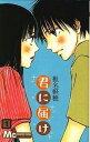 【中古】君に届け コミック 全30巻セット (コミック)【全巻セット】