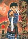 【中古】キングダム コミック 1-62巻セット(コミック) 全巻セット