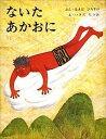 【中古】ないたあかおに /偕成社/浜田廣介 (単行本)