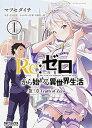 【中古】Re:ゼロから始める異世界生活 第三章 Truth of Zero コミック 1-9巻セット (コミック)