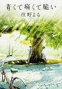 【中古】青くて痛くて脆い /KADOKAWA/住野よる (単行本)