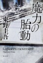 【中古】魔力の胎動 /KADOKAWA/東野圭吾 (単行本)