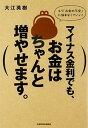 【中古】マイナス金利でも、お金はちゃんと増やせます。 もう「お金の不安」に悩まなくていい! /KADOKAWA/大江英樹 (…