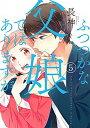 【中古】ふつつかな父娘ではありますが 5 /KADOKAWA/長神 (コミック)