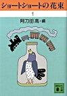 【中古】ショ-トショ-トの花束 1 /講談社/阿刀田高 (文庫)