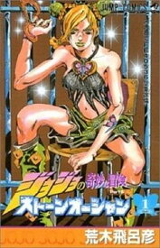 【中古】ジョジョの奇妙な冒険PART6ストーンオーシャン 全17巻完結(ジャンプ・コミックス) (コミック)【全巻セット】