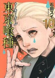 【中古】東京喰種 10 /集英社/石田スイ (コミック)