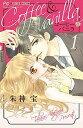 【中古】コーヒー&バニラ コミック 1-11巻セット (コミック)