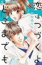 【中古】恋はつづくよどこまでも 2 /小学館/円城寺マキ (コミック)