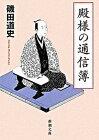 【中古】殿様の通信簿 /新潮社/磯田道史 (文庫)