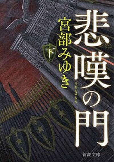 【中古】悲嘆の門 下 /新潮社/宮部みゆき (文庫)
