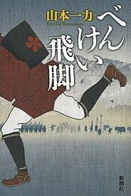 【中古】べんけい飛脚 /新潮社/山本一力 (単行本)