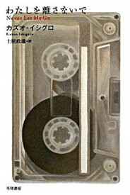 【中古】わたしを離さないで /早川書房/カズオ・イシグロ (文庫)