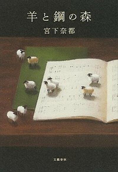 【中古】羊と鋼の森 /文藝春秋/宮下奈都 (単行本)