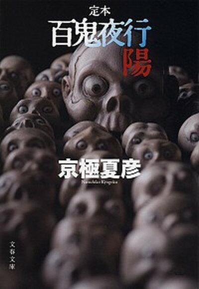 【中古】百鬼夜行 定本 陽 /文藝春秋/京極夏彦 (文庫)