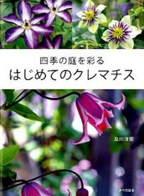 【中古】四季の庭を彩るはじめてのクレマチス /家の光協会/及川洋磨 (単行本)