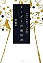【中古】伝説の外資トップが説くリ-ダ-の教科書 /武田ランダムハウスジャパン/新将命 (単行本)