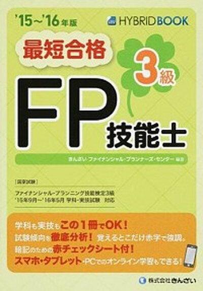 【中古】最短合格3級FP技能士 '15〜'16年版 /きんざい/きんざい (単行本)