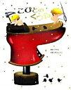 【中古】こびとのくつや /金の星社/ヤ-コプ・グリム (大型本)