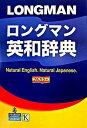 【中古】ロングマン英和辞典 /Pearson Education(洋書 (単行本(ソフトカバー))