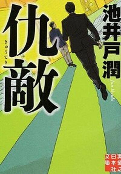 【中古】仇敵 /実業之日本社/池井戸潤 (文庫)